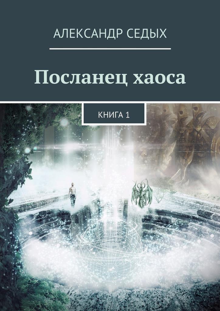 Александр Седых - Посланец хаоса. Книга 1