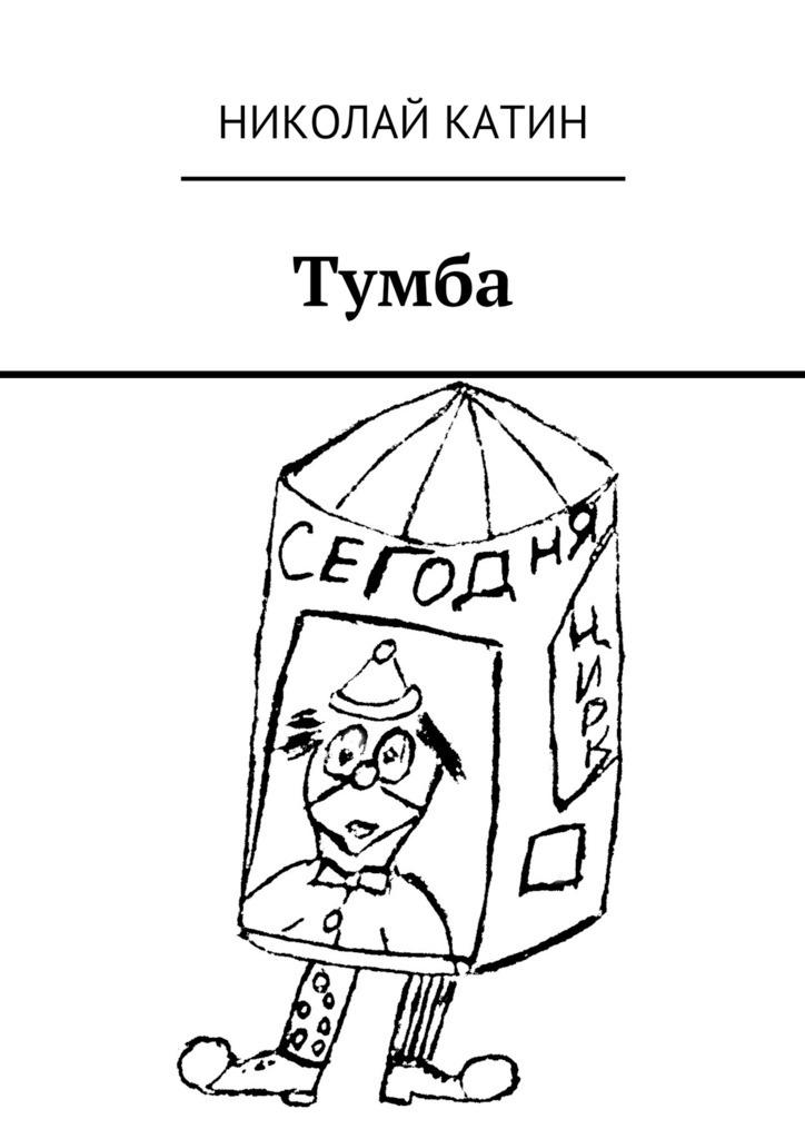 Николай Катин бесплатно