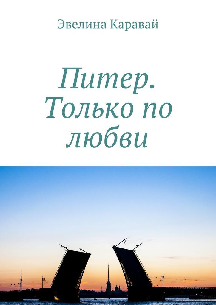 Эвелина Каравай бесплатно