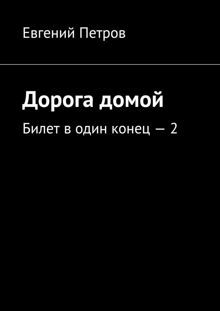 купить Евгений Петров Дорога домой. Билет водин конец– 2 по цене 400 рублей