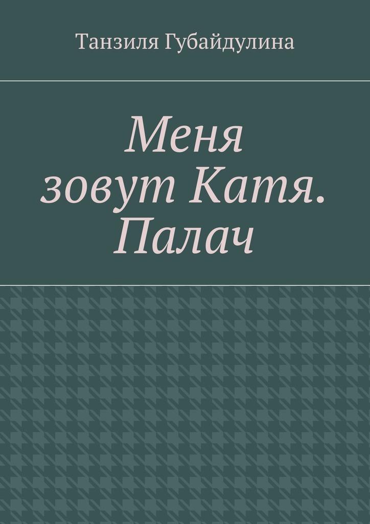 Танзиля Губайдулина бесплатно