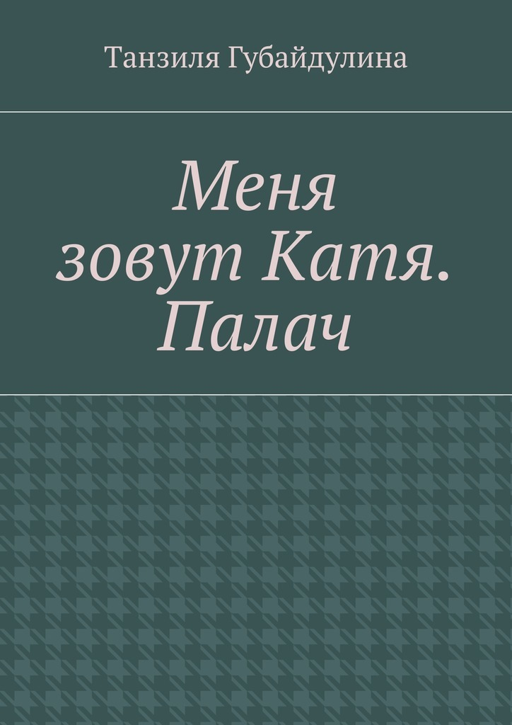 Танзиля Губайдулина - Меня зовут Катя. Палач