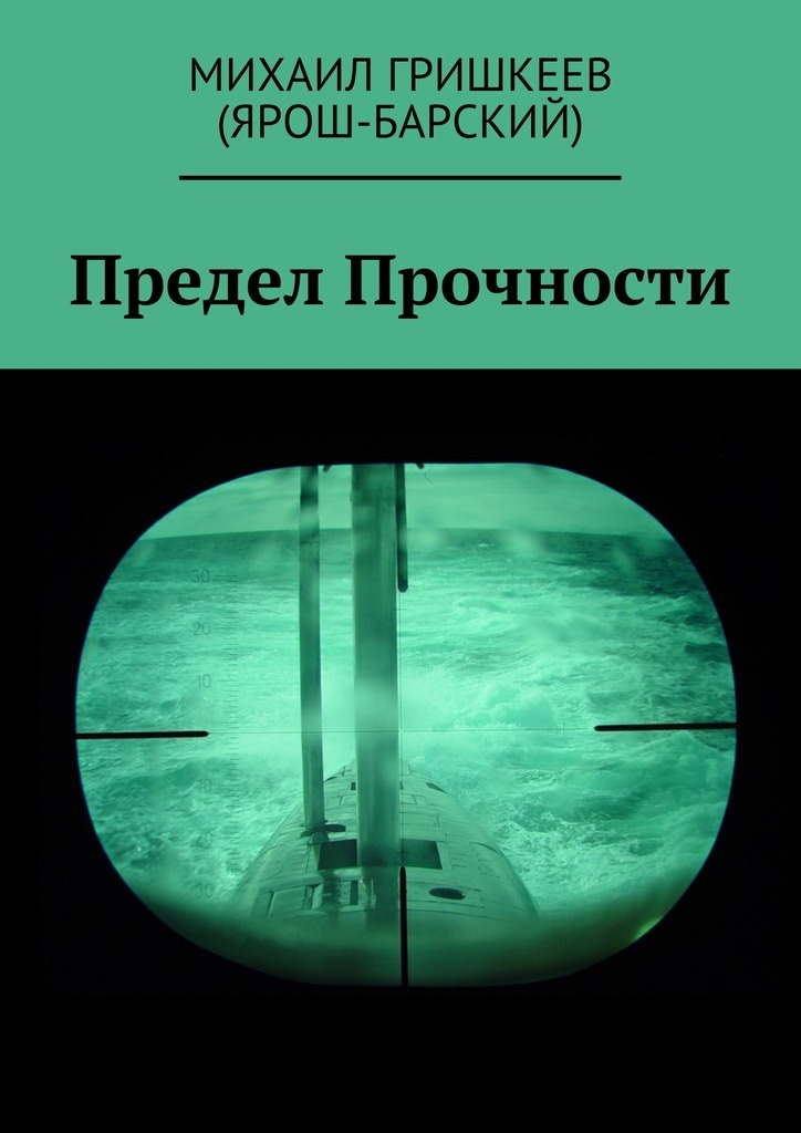 Михаил Гришкеев (Ярош-Барский) - Предел прочности. Трагедия АПРК СН к-141«КУРСК»