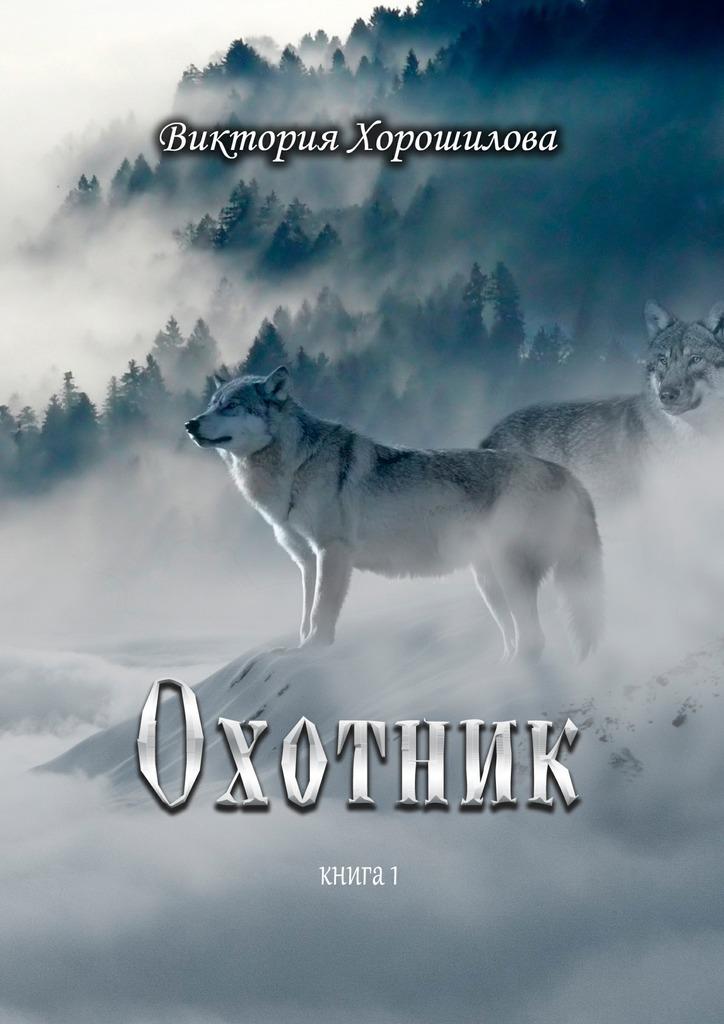 Охотник. Книга 1