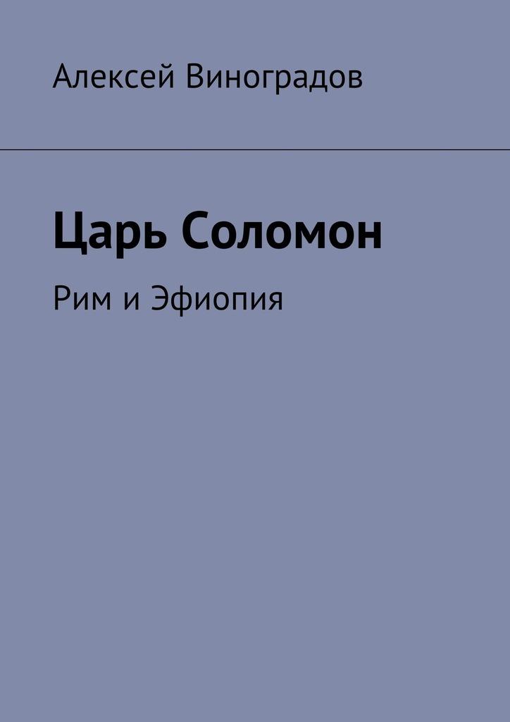 Алексей Германович Виноградов Царь Соломон. Рим иЭфиопия