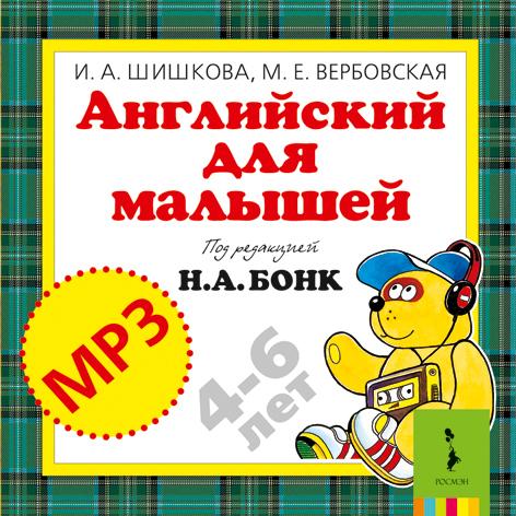 И. А. Шишкова Английский для малышей (аудиоприложение) cd образование математика 6 класс диск для учителя электронное сопровождение к учебно методическому комплекту cd