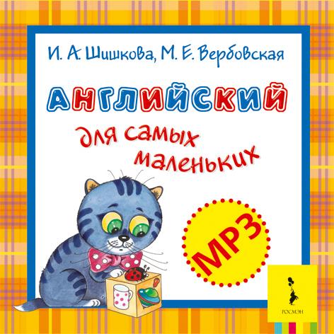 И. А. Шишкова Английский для самых маленьких (аудиоприложение) шилова е беби йога и массаж для самых маленьких