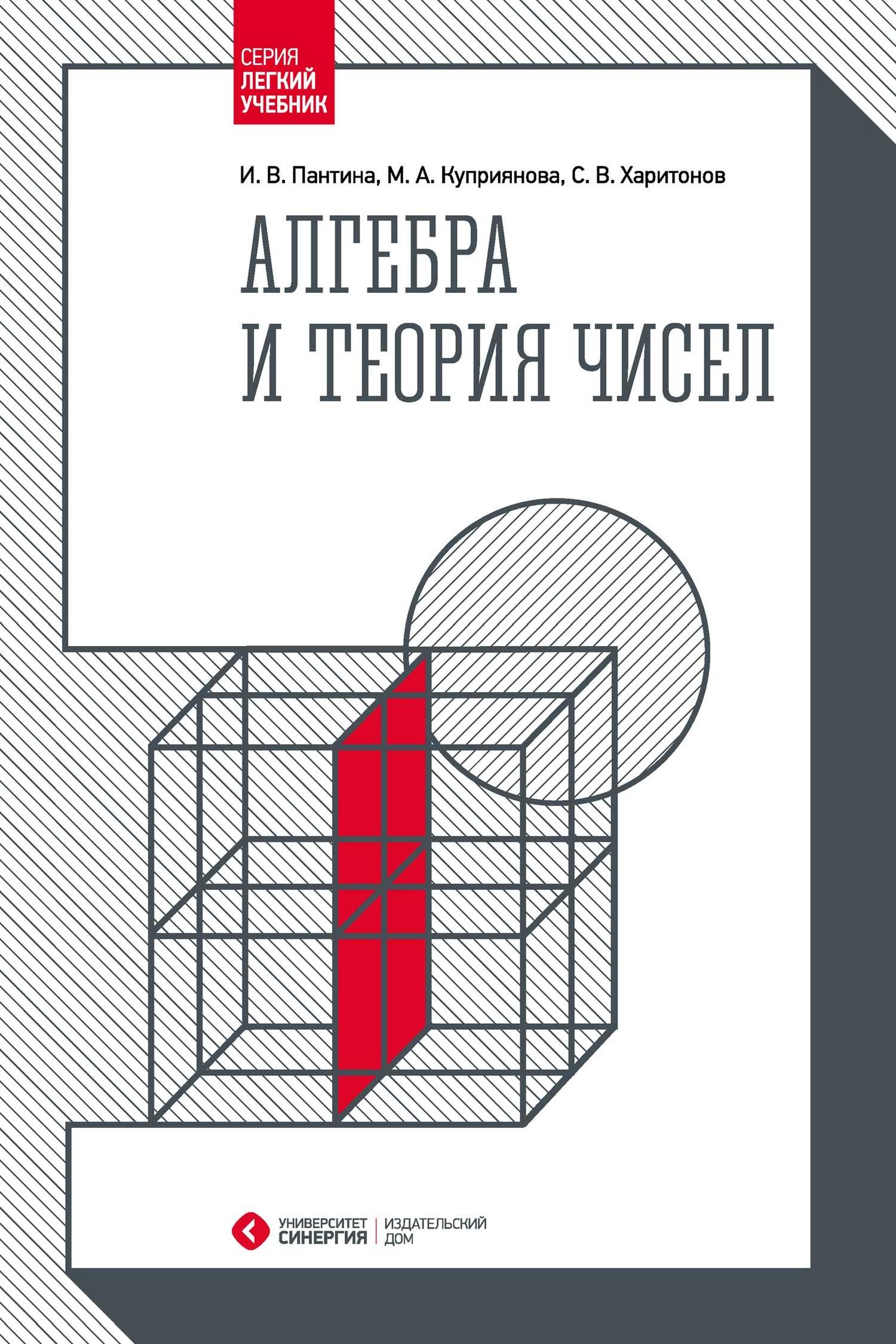 С. В. Харитонов Алгебра и теория чисел б м веретенников алгебра и теория чисел часть 1