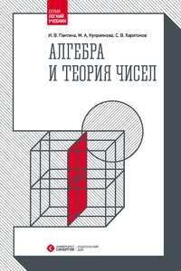 С. В. Харитонов - Алгебра и теория чисел