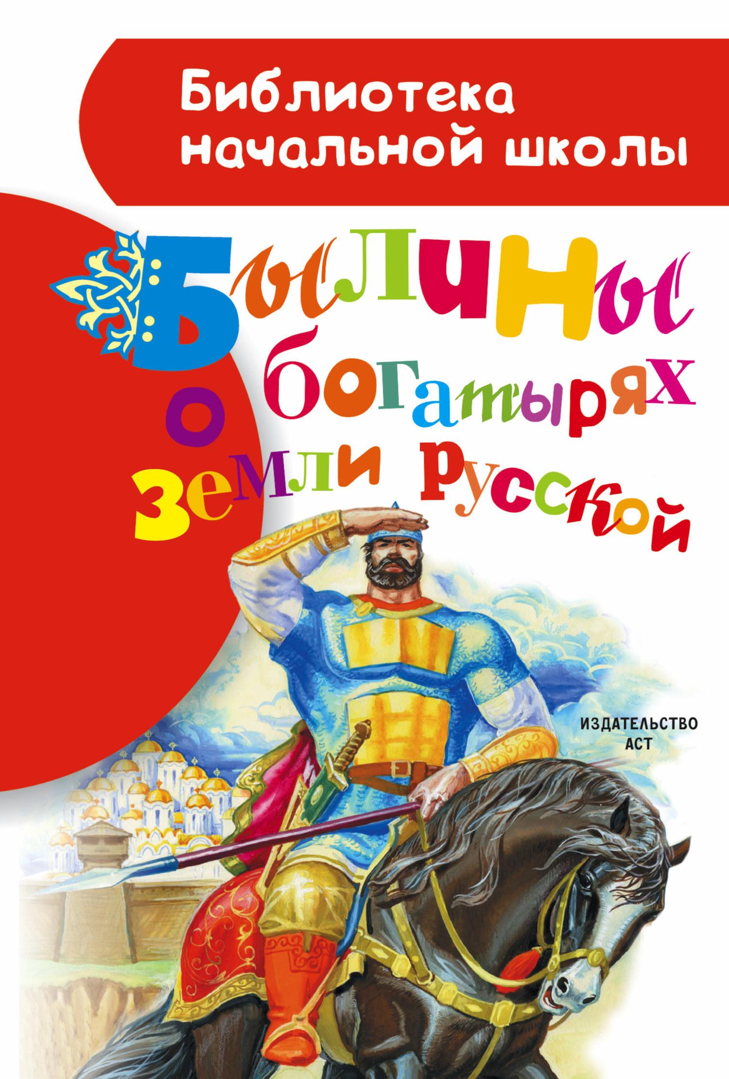 Сборник Былины о богатырях земли русской мифы русского народа и былинные сказы