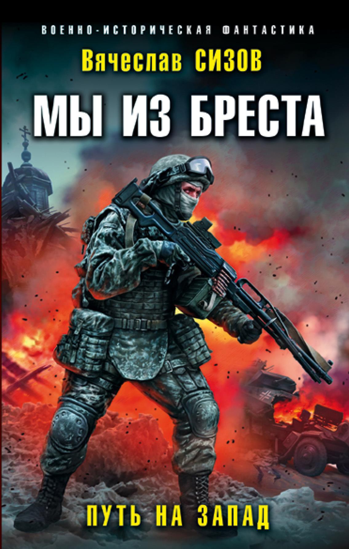 Вячеслав Сизов бесплатно