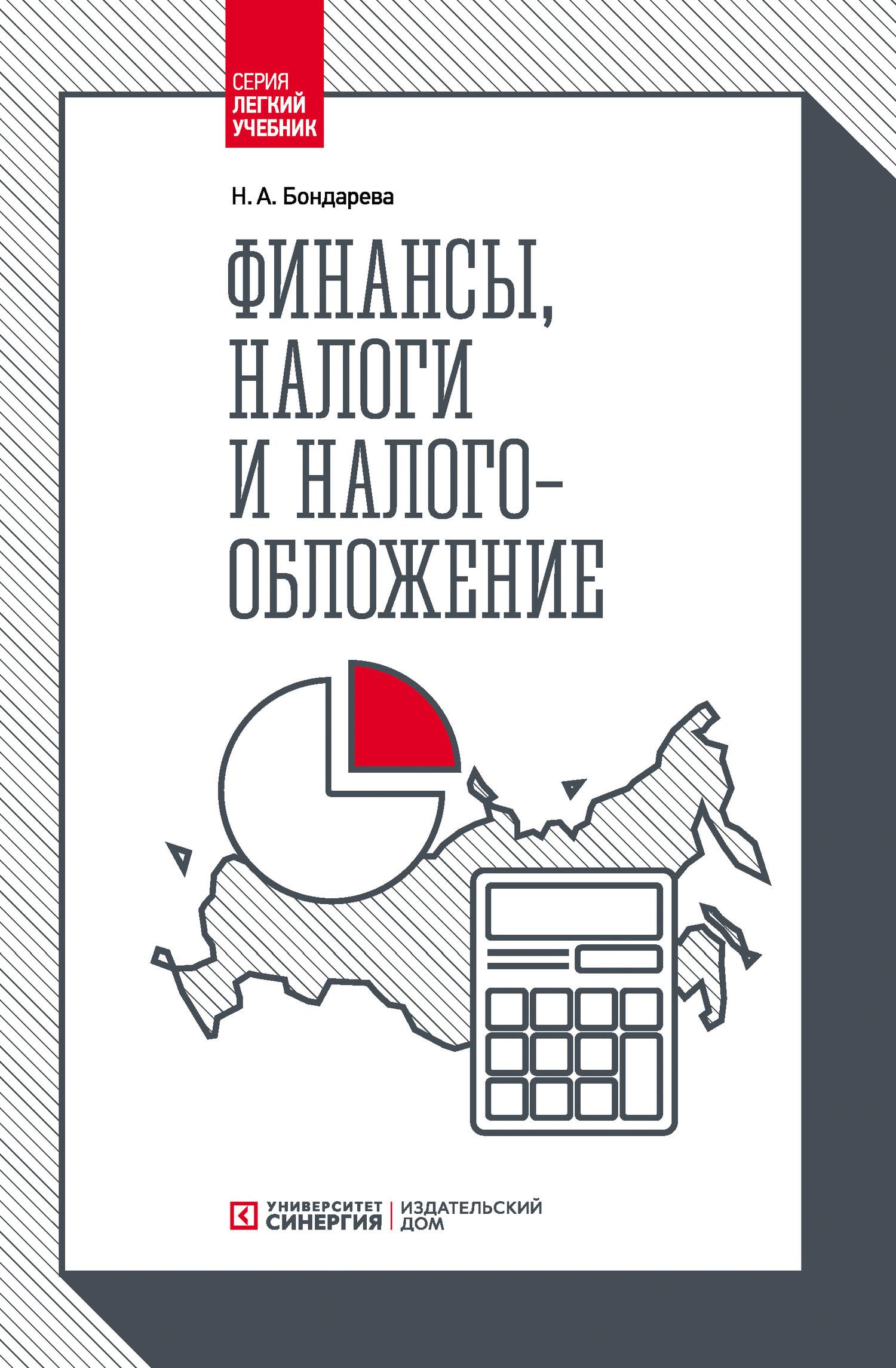 Наталья Бондарева - Финансы, налоги и налогообложение