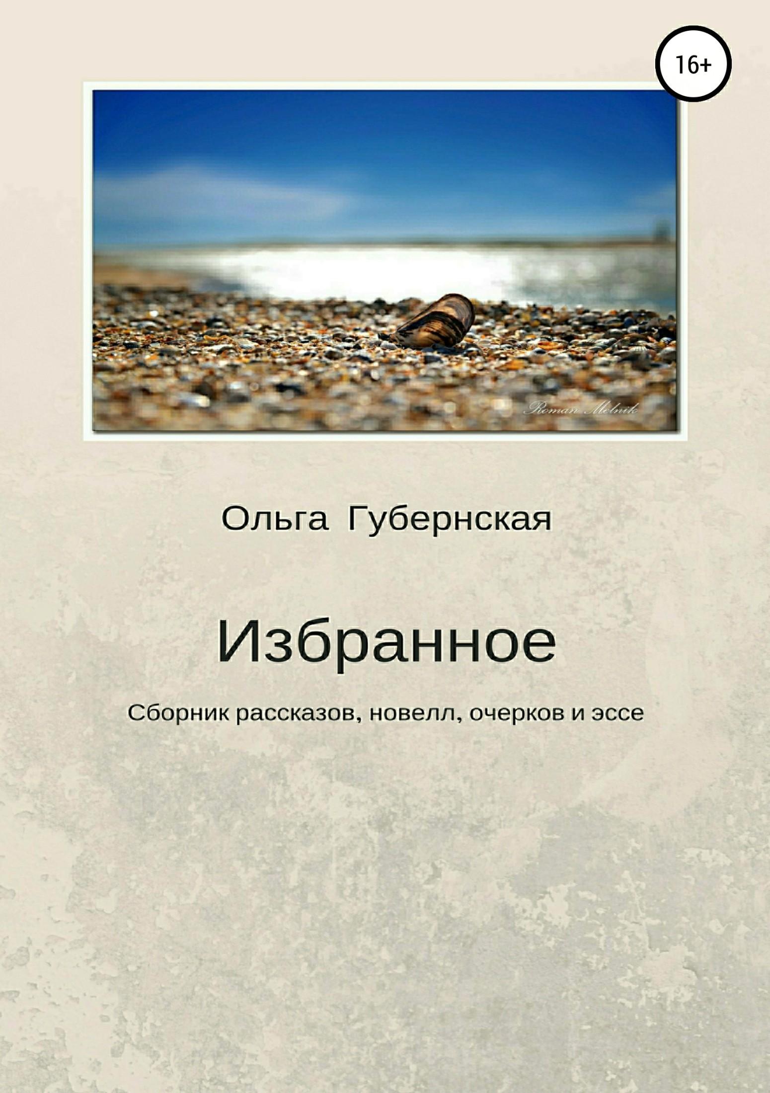 Избранное: сборник рассказов, новелл, очерков и эссе
