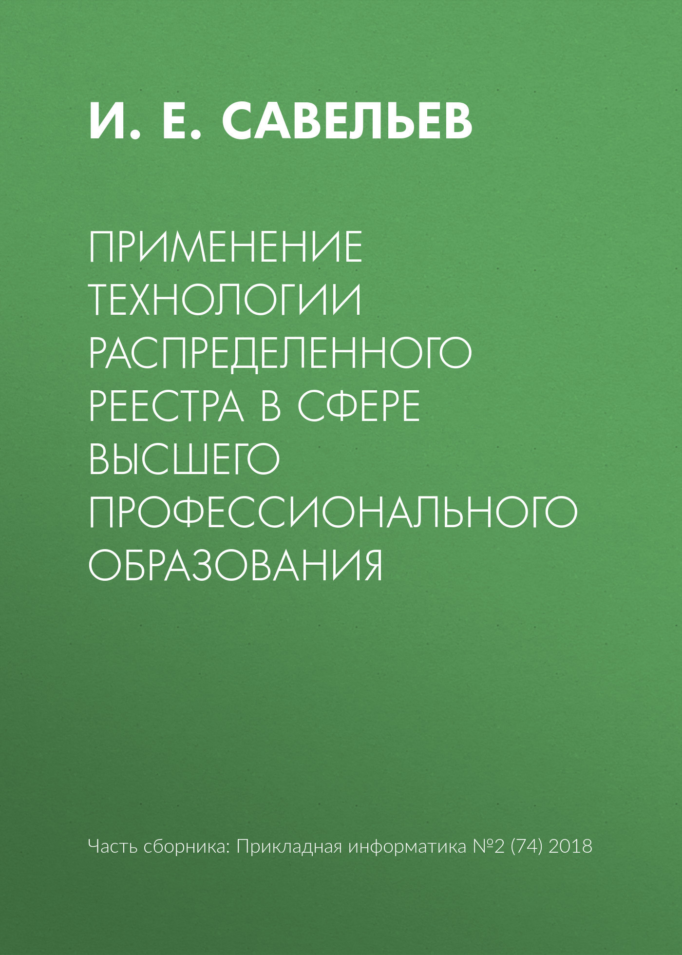И. Е. Савельев бесплатно