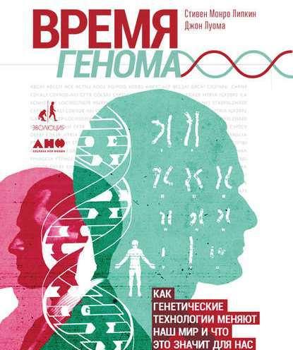 Обложка книги Время генома: Как генетические технологии меняют наш мир и что это значит для нас, автор Стивен Липкин
