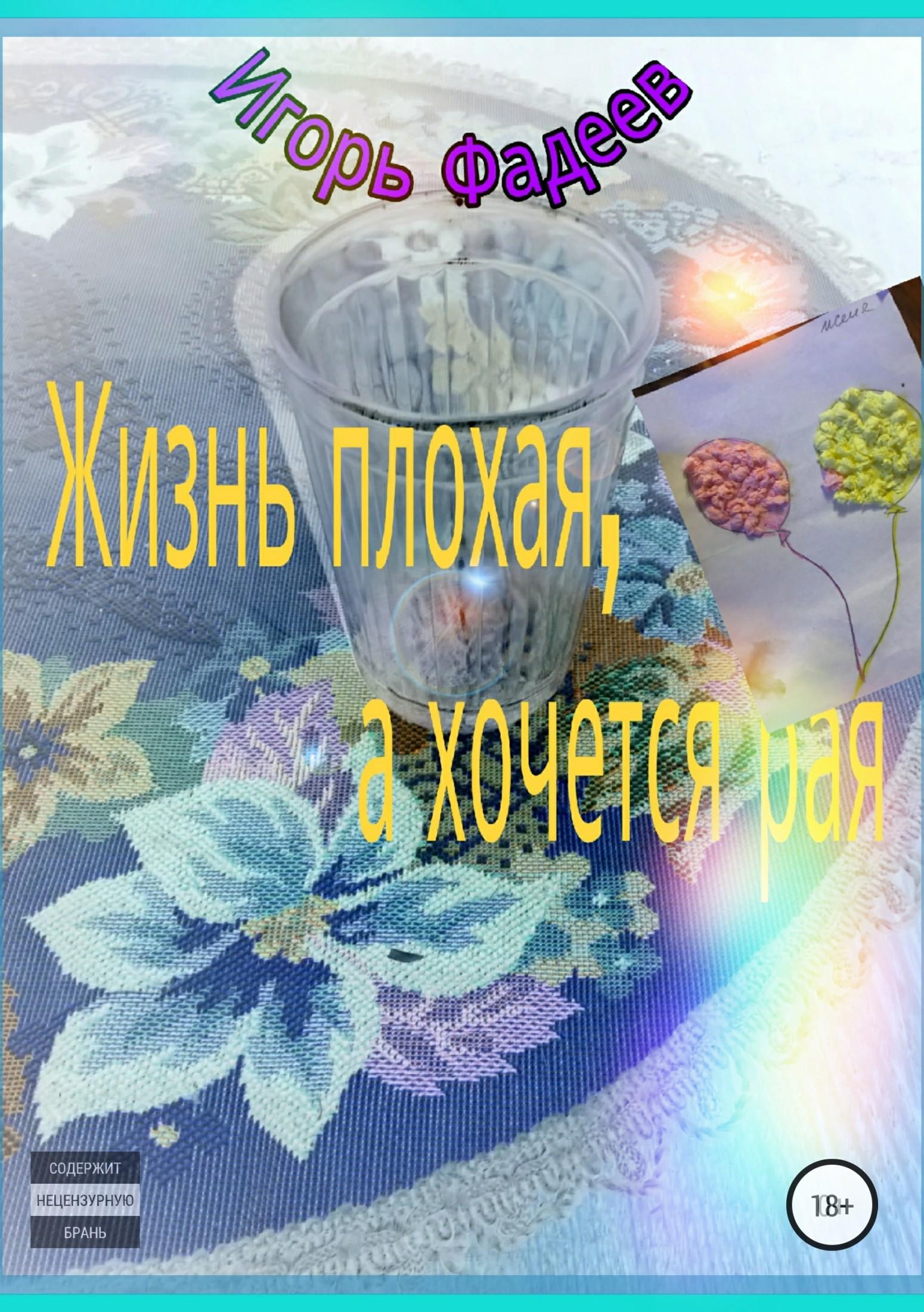 Игорь Алексеевич Фадеев Жизнь плохая, а хочется рая игорь алексеевич фадеев потеряшки page 9