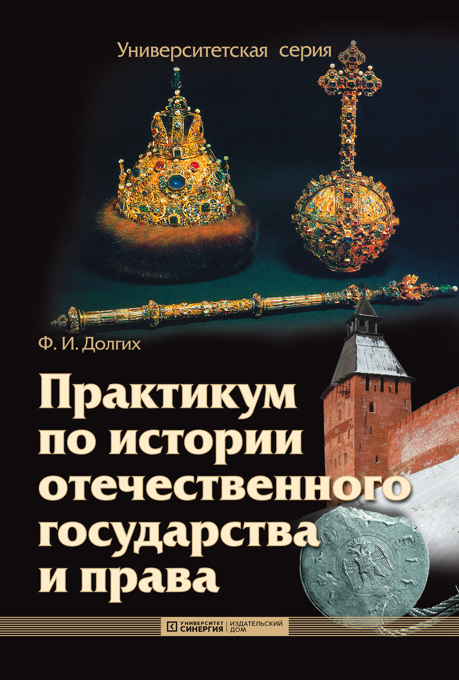 Скачать Практикум по истории отечественного государства и права быстро