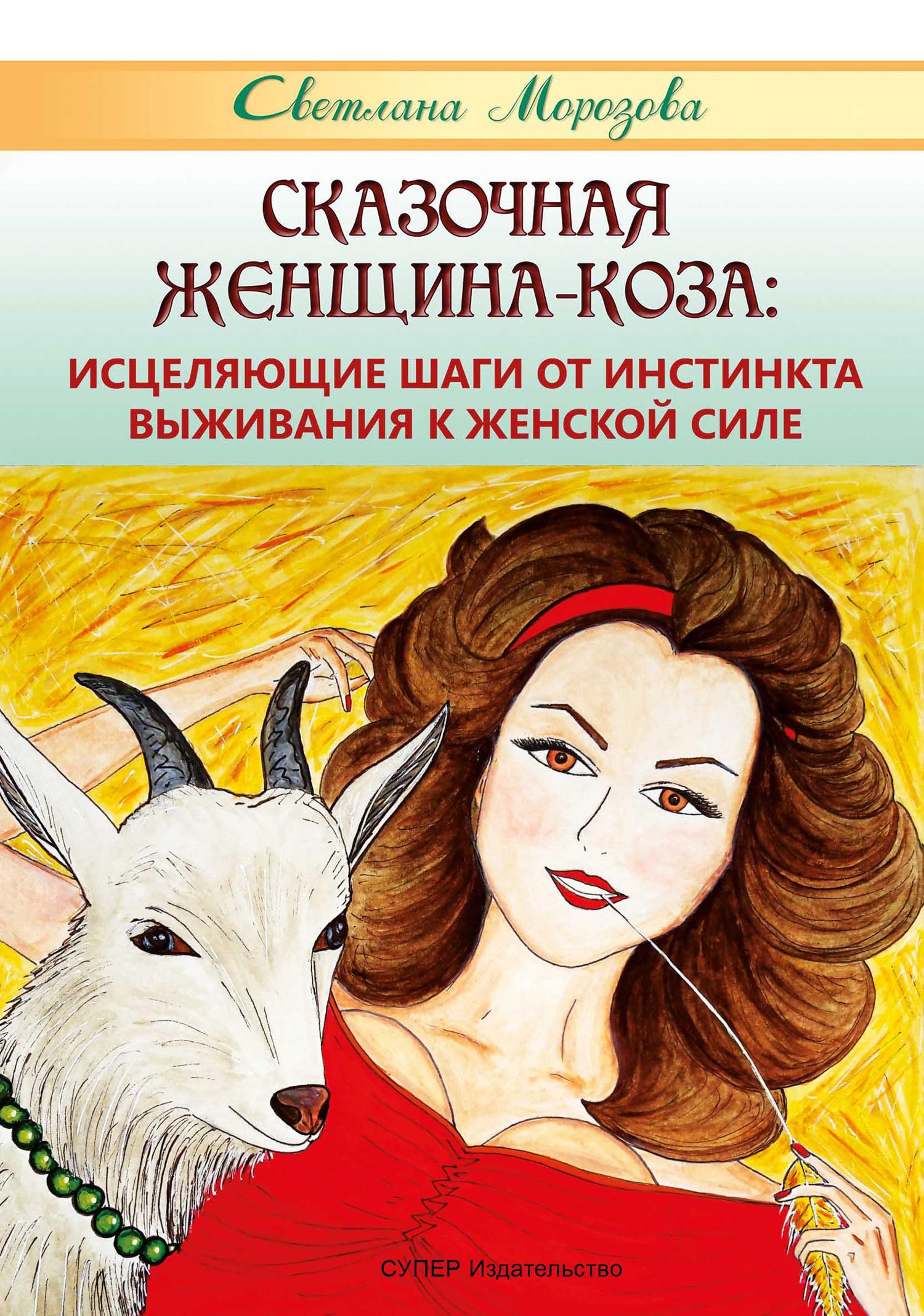 Сказочная Женщина-Коза: исцеляющие шаги от инстинкта выживания к женской силе