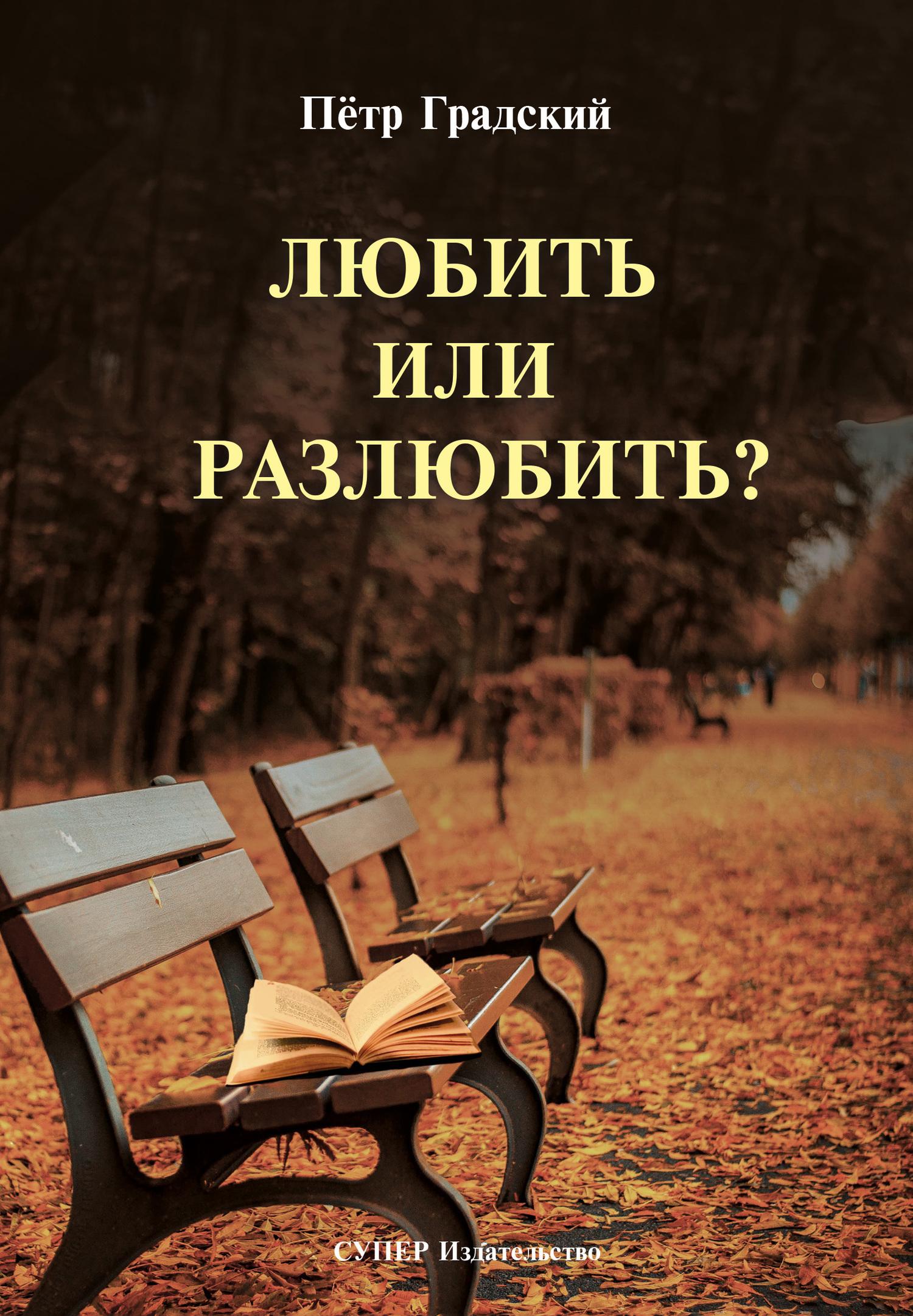Петр Градский бесплатно