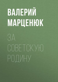 Валерий Марценюк - За советскую Родину