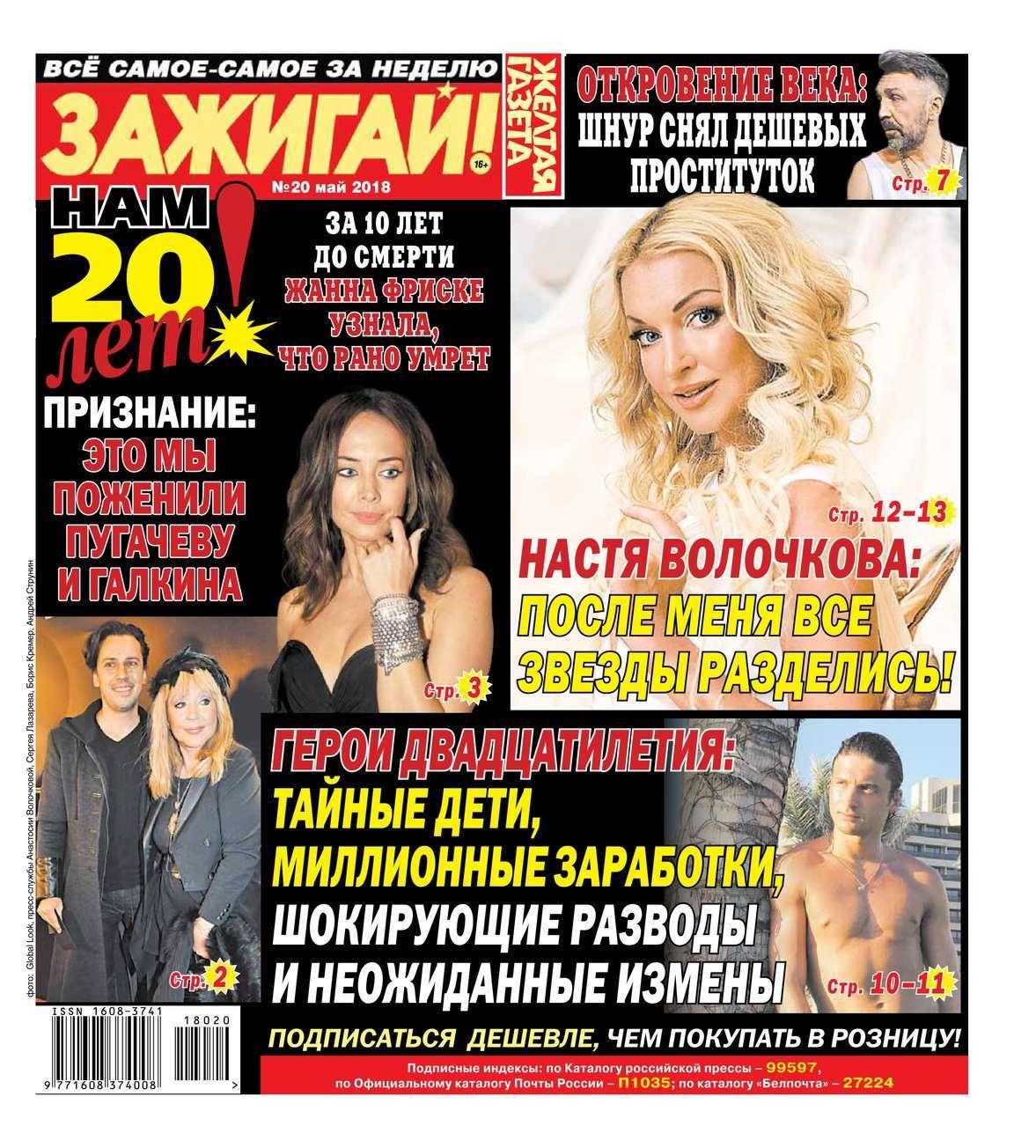 Желтая Газета. Зажигай! 20-2018