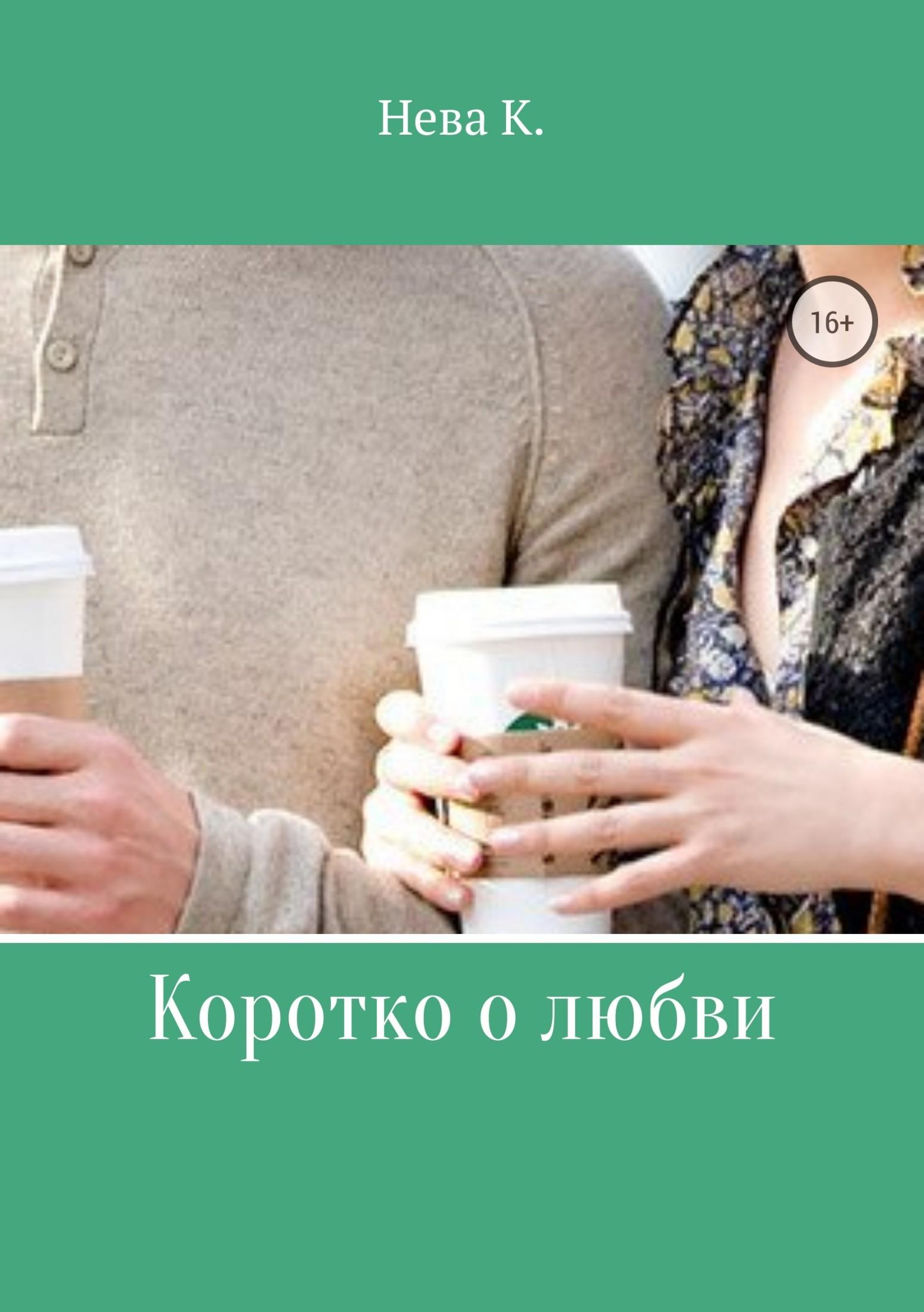 Катя Нева Коротко о любви