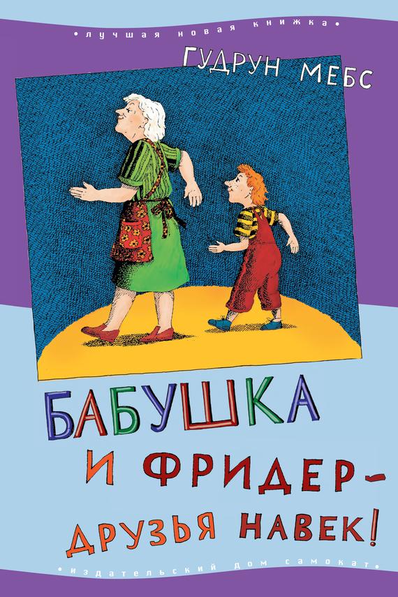 Гудрун Мебс - Бабушка и Фридер – друзья навек!
