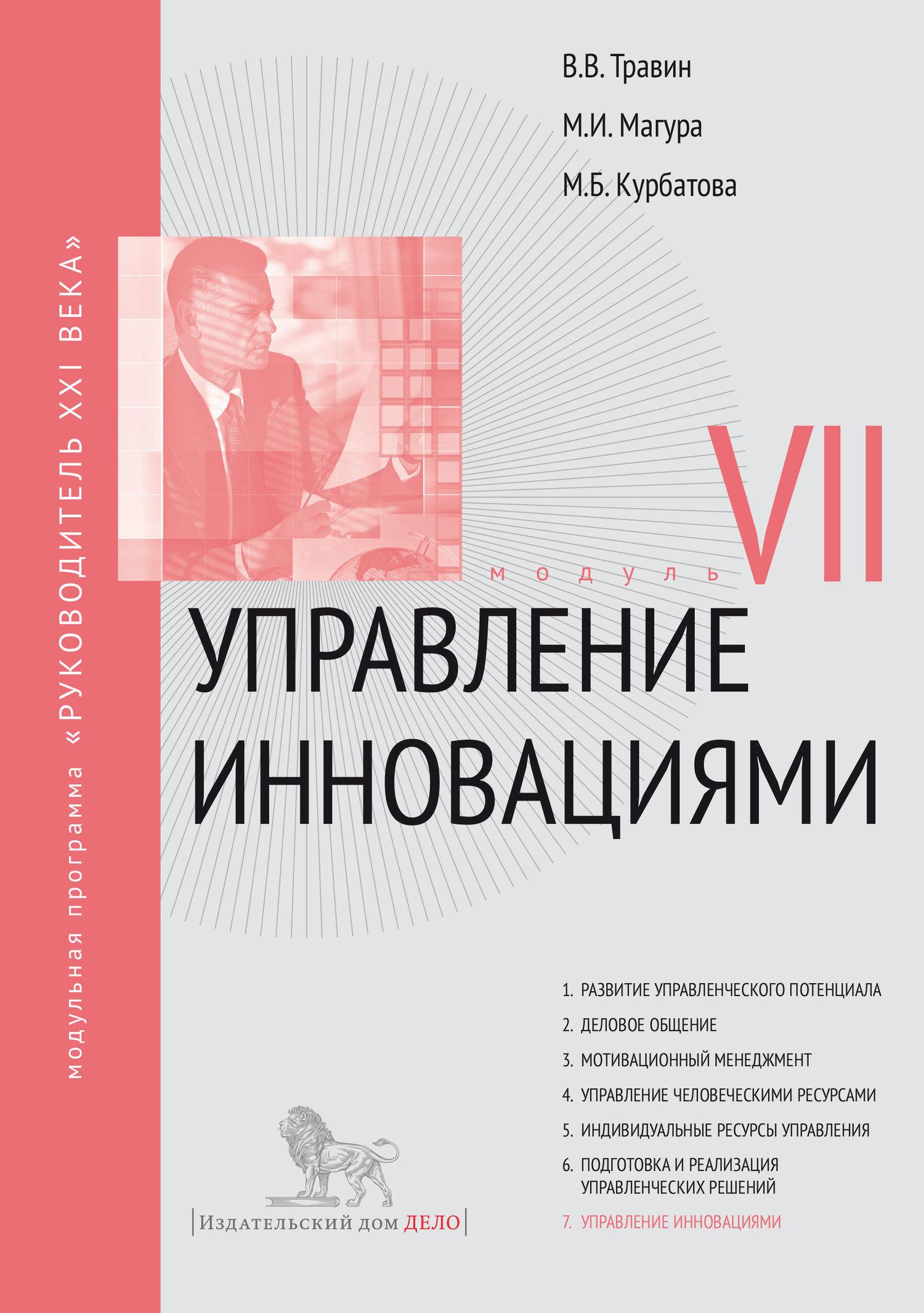 Михаил Магура бесплатно