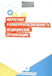 Владимир Кеворков - Маркетинг и конкурентоспособность медицинской организации
