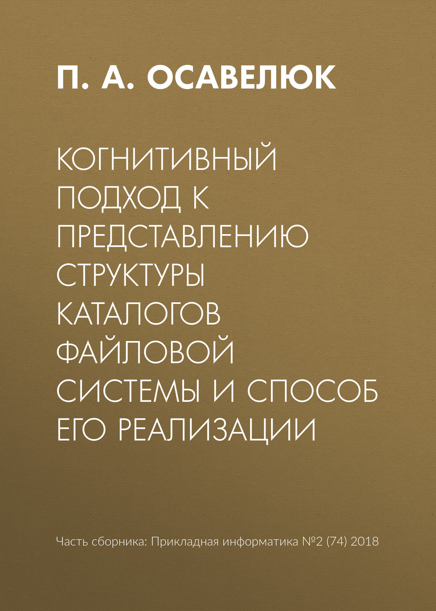П. А. Осавелюк бесплатно