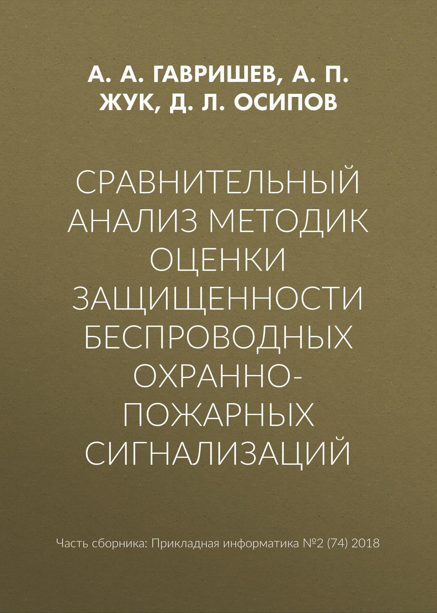 А. А. Гавришев бесплатно