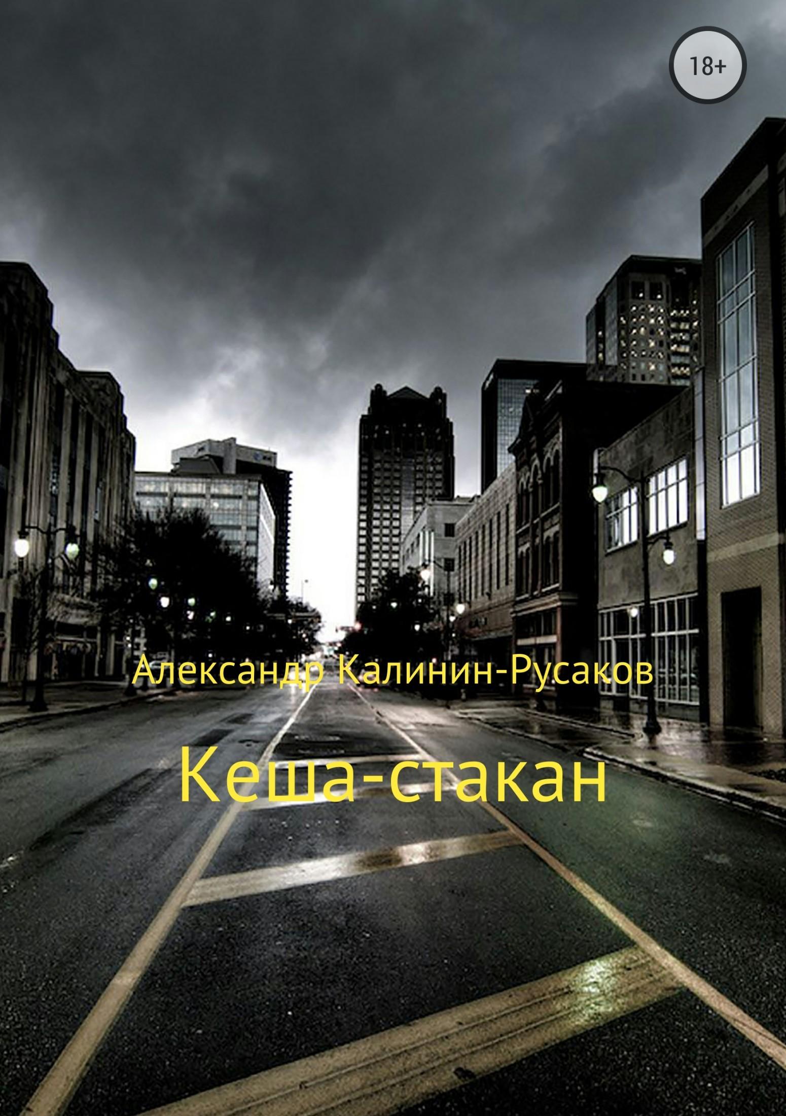 Александр Никонорович Калинин - Русаков бесплатно