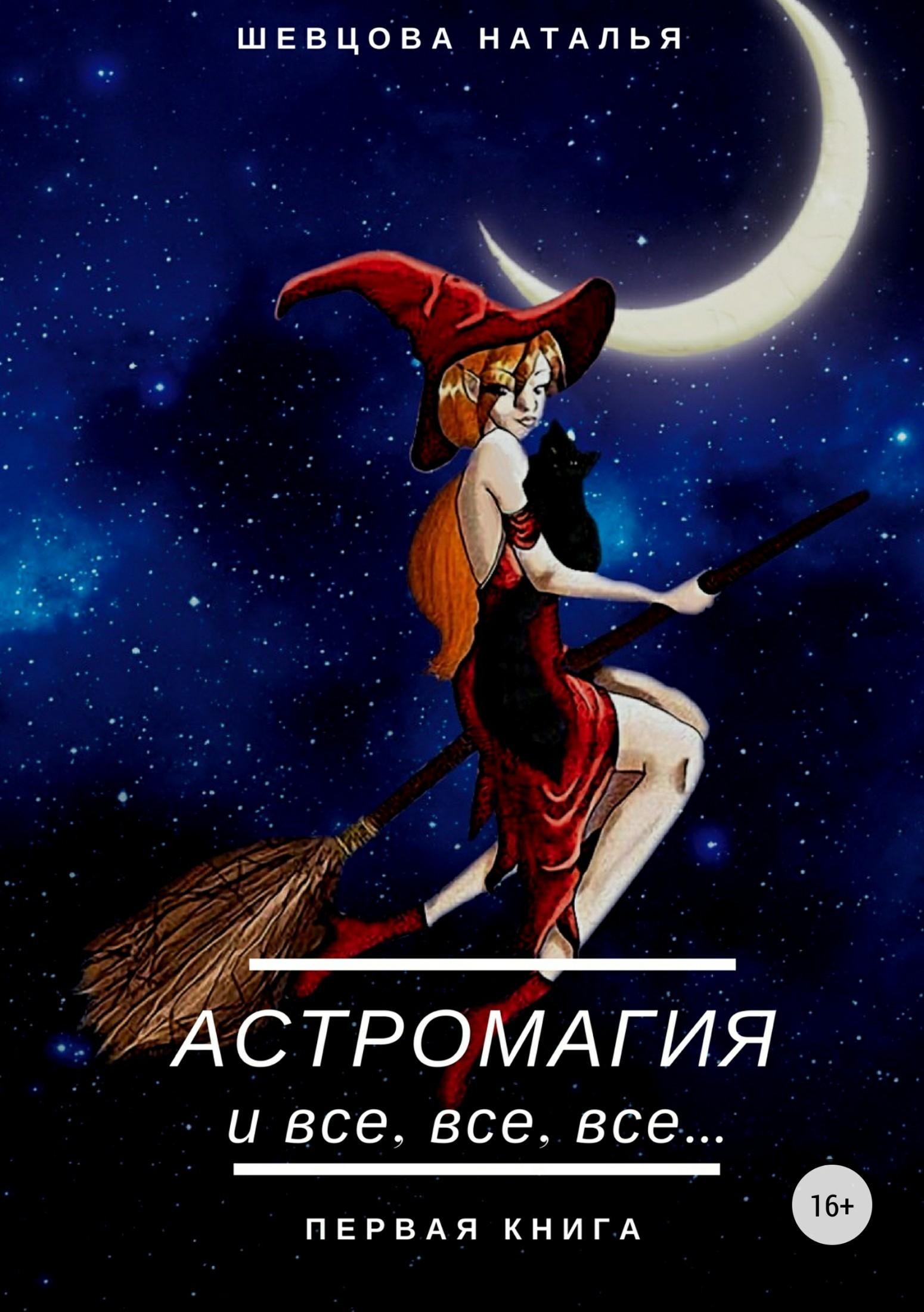 Наталья Шевцова - Астромагия и все, все, все. Книга 1