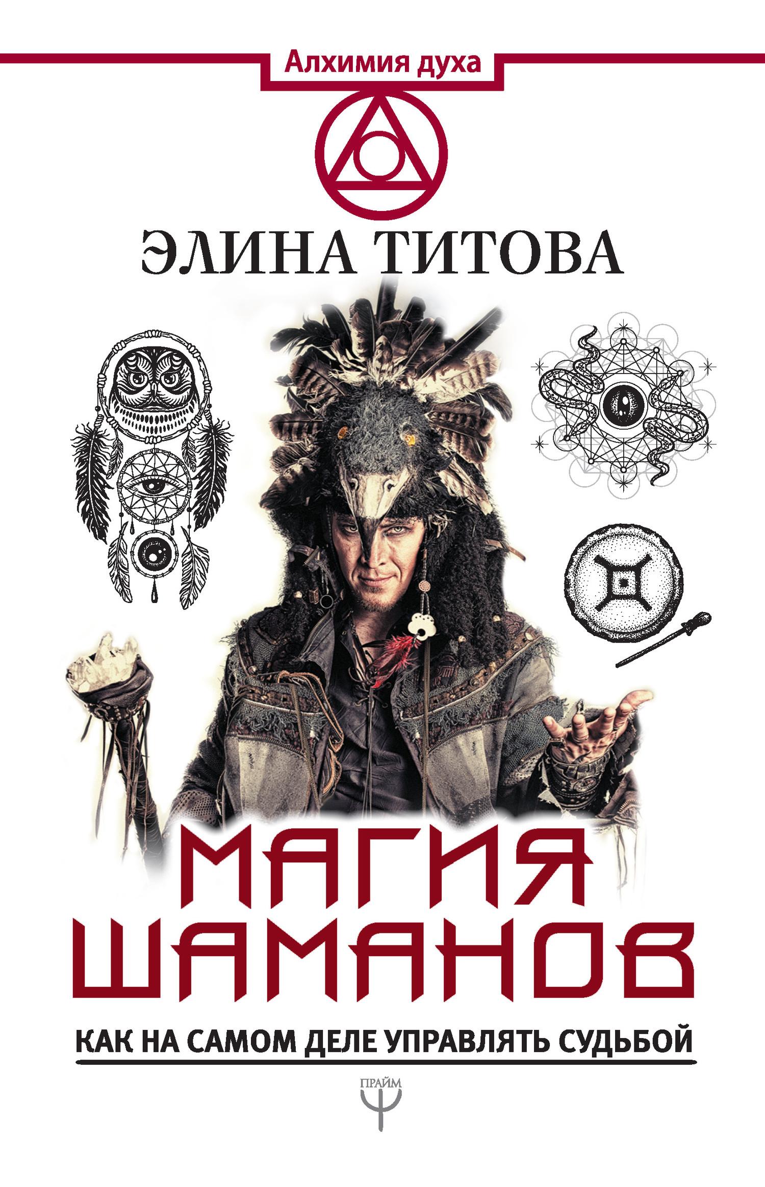 Магия шаманов. Как на самом деле управлять судьбой