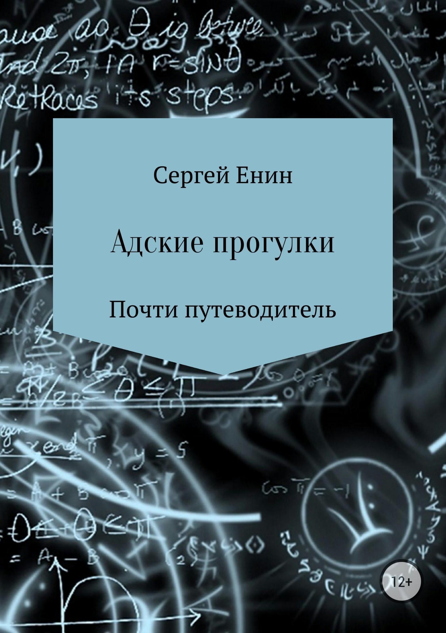Сергей Евгеньевич Енин Адские прогулки