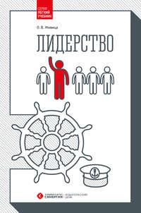 Ольга Живица - Лидерство