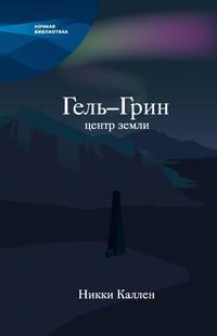 Никки Каллен - Гель-Грин, центр земли (сборник)