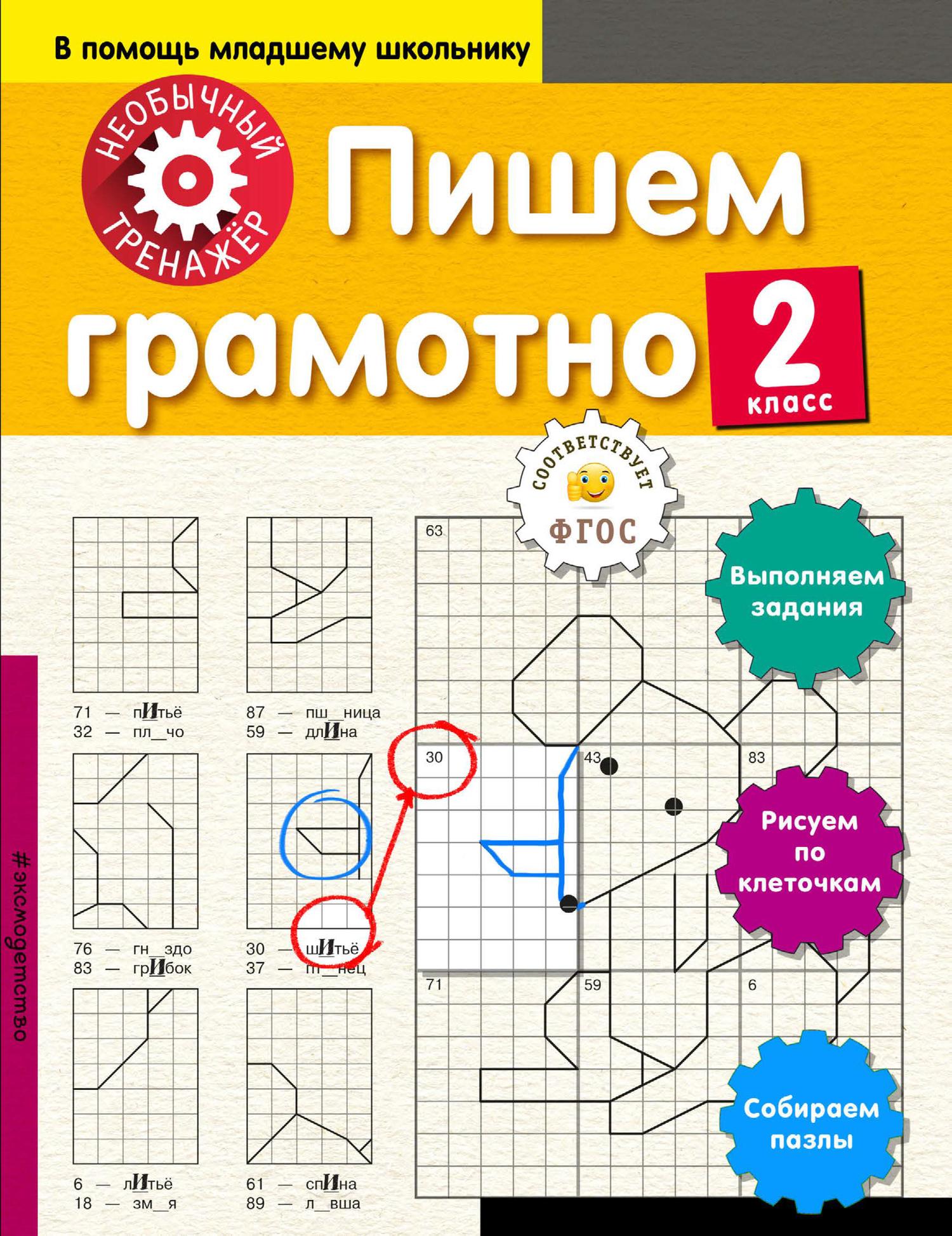 А. А. Аксёнова Пишем грамотно. 2-й класс