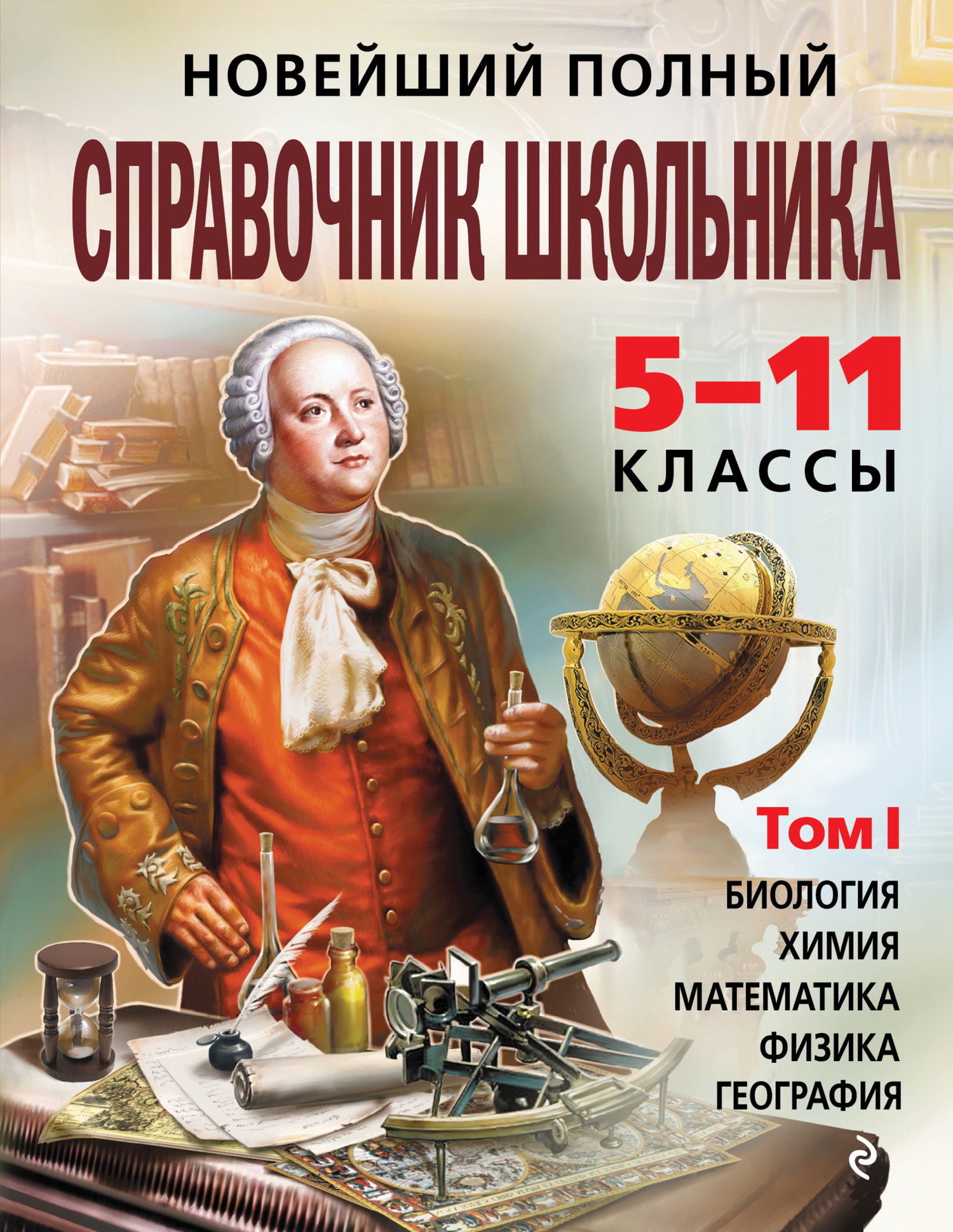 Новейший полный справочник школьника. 5-11 классы. В 2 т. Том 1