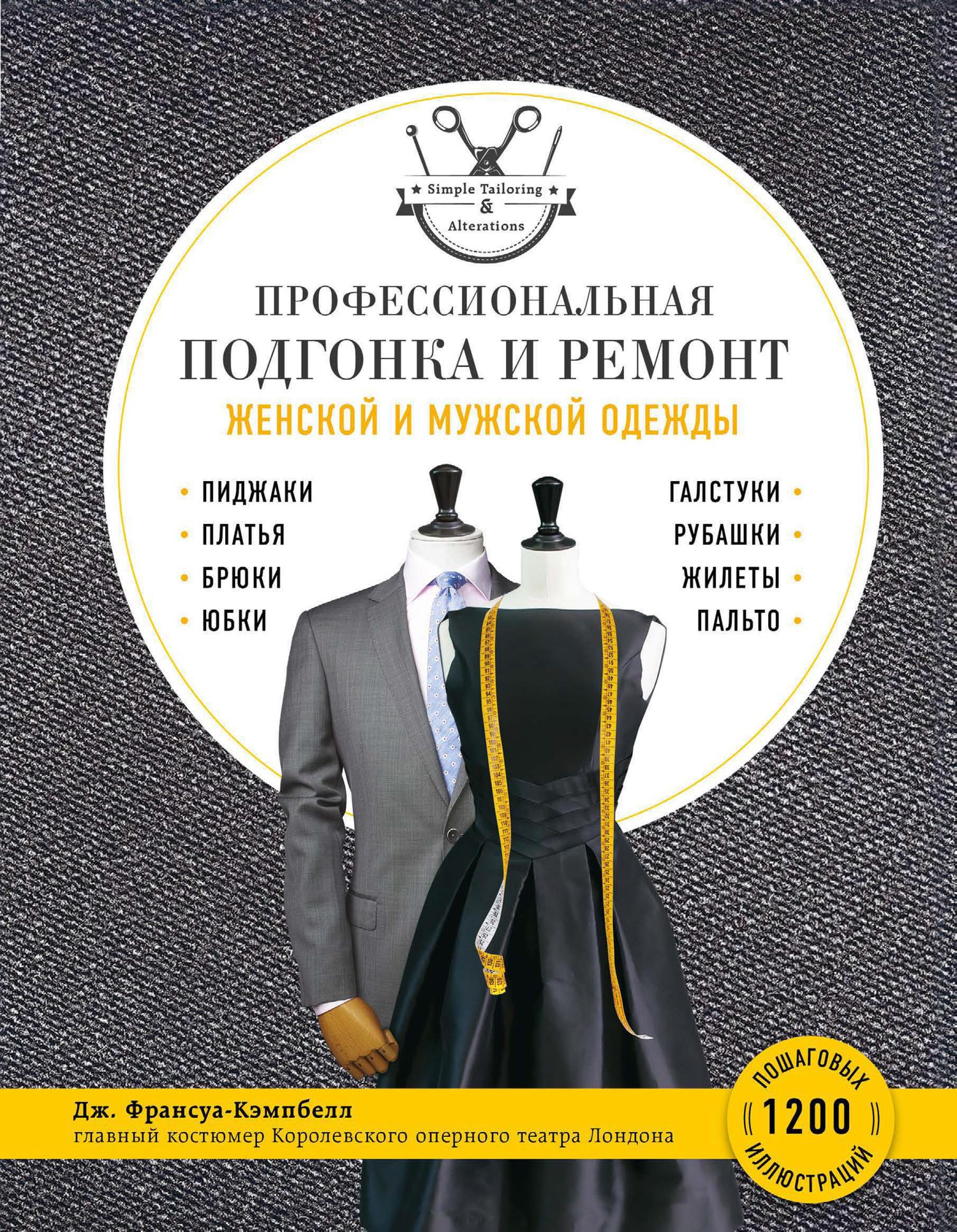 Дж. Франсуа-Кэмпбелл Профессиональная подгонка и ремонт женской и мужской одежды галстуки