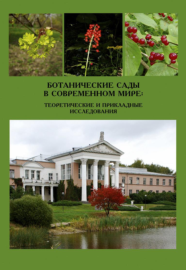 Сборник статей Ботанические сады в современном мире: теоретические и прикладные исследования