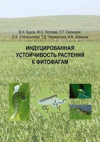 В. Н. Буров - Индуцированная устойчивость растений к фитофагам