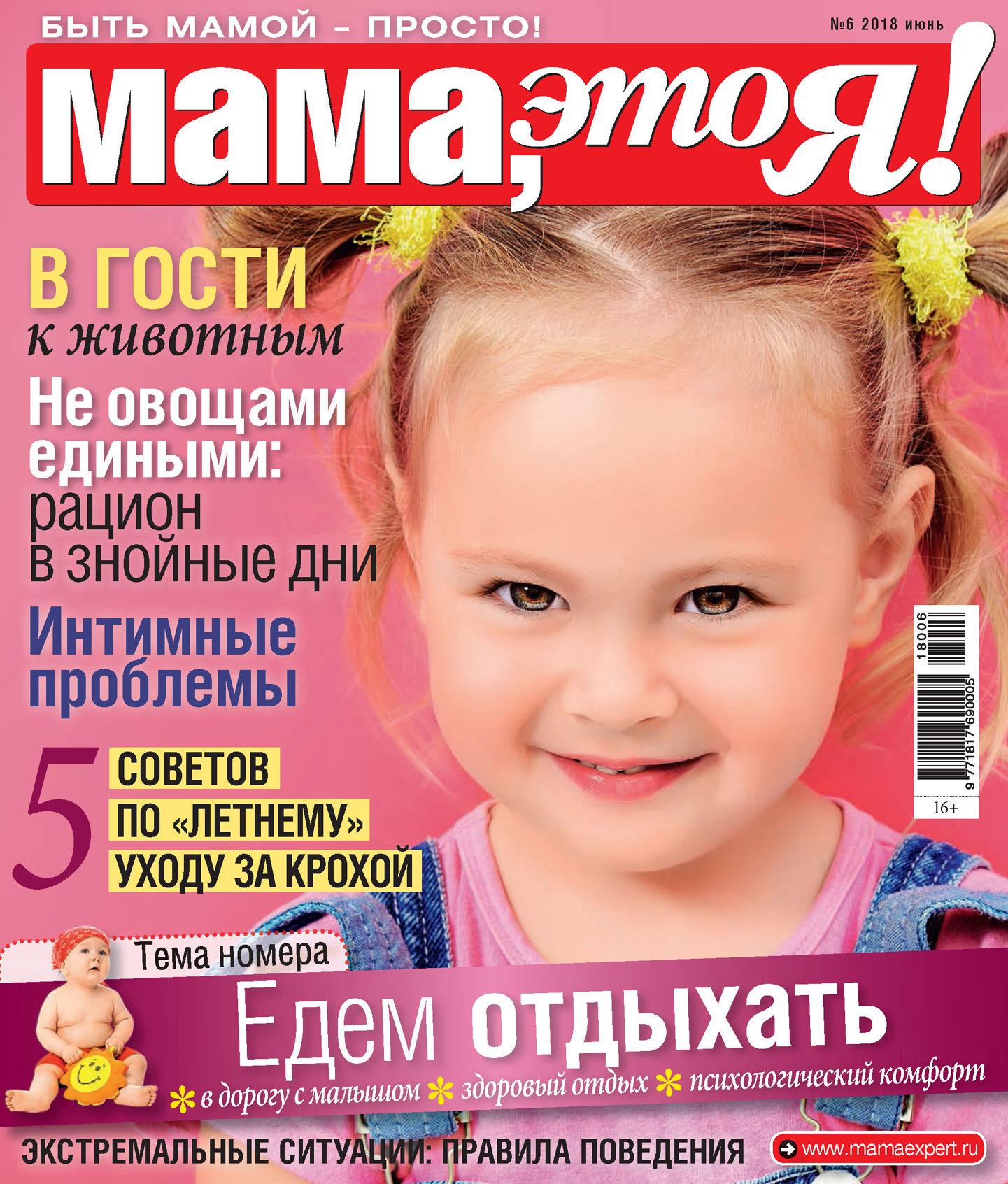 Отсутствует Мама, это Я! №6/2018 отсутствует мама это я 5 2018