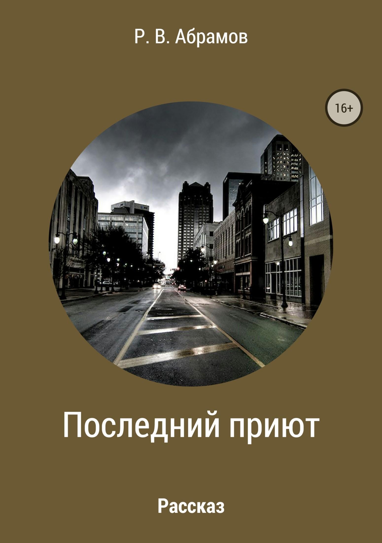 Роман Абрамов Последний приют хабарова е последний приют призрака роман