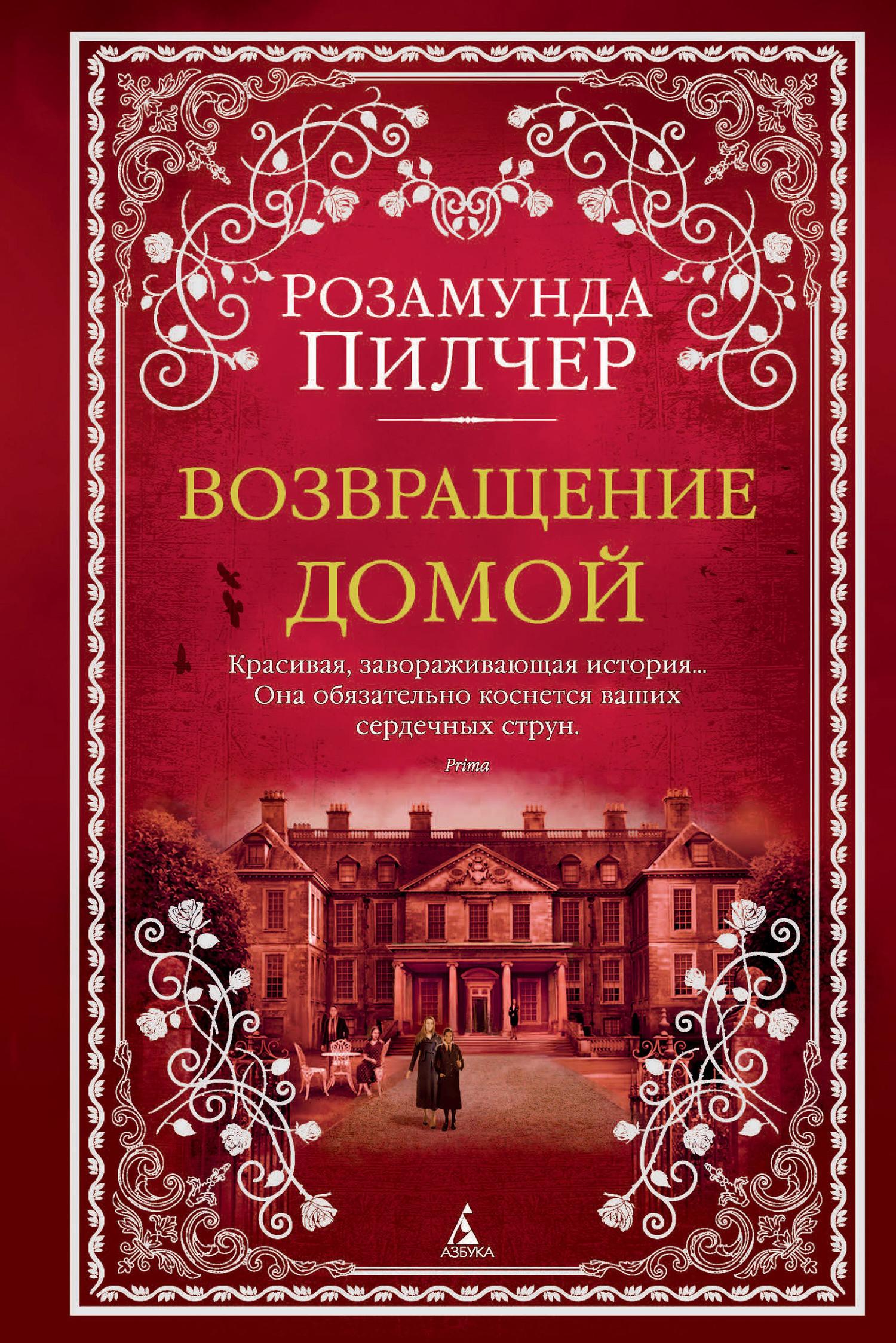 Розамунда Пилчер Возвращение домой амурский п ваша жизнь возвращение домой книга вторая