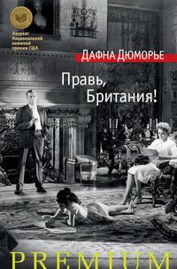Дафна Дюморье - Правь, Британия! (сборник)