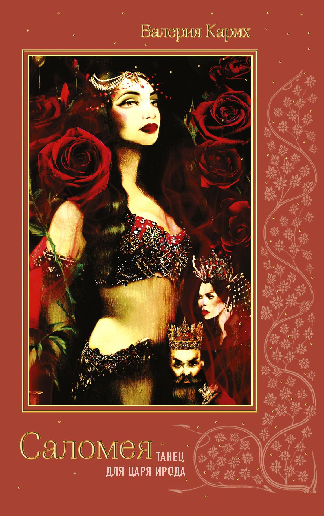 Валерия Карих - Саломея. Танец для царя Ирода