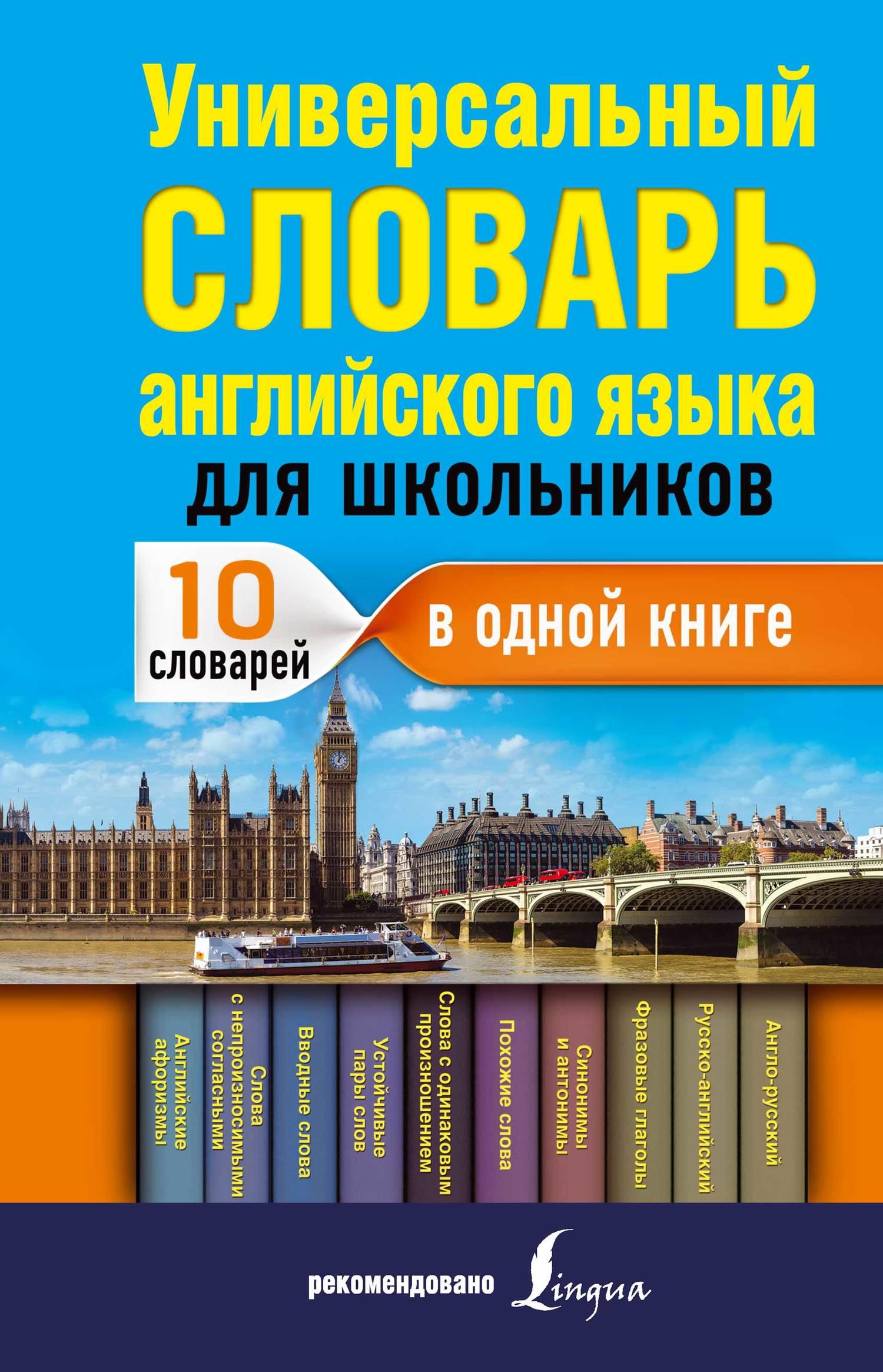 В. А. Державина Универсальный словарь английского языка для школьников : 10 словарей в одной книге