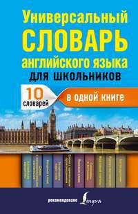 - Универсальный словарь английского языка для школьников : 10 словарей в одной книге