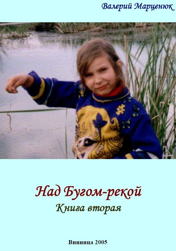 Валерий Марценюк Над Бугом-рекой. Часть вторая валерий марценюк месть привидения